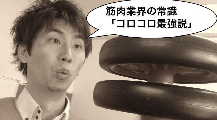 腹筋ローラー最強説