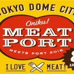 東京ドームシティ 肉フェスマッチョ