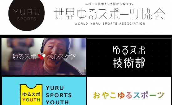 世界ゆるスポーツ協会