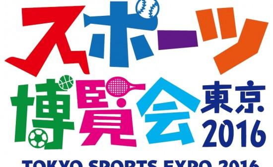 スポーツ博覧会東京2016
