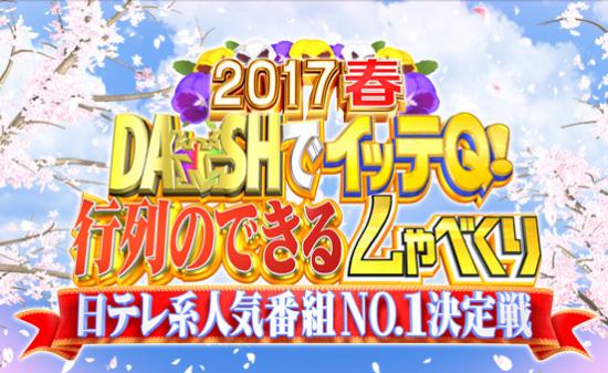 スクリーンショット 2017-05-16 16.42.51