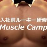 【新人研修】マッスルキャンプ (1)