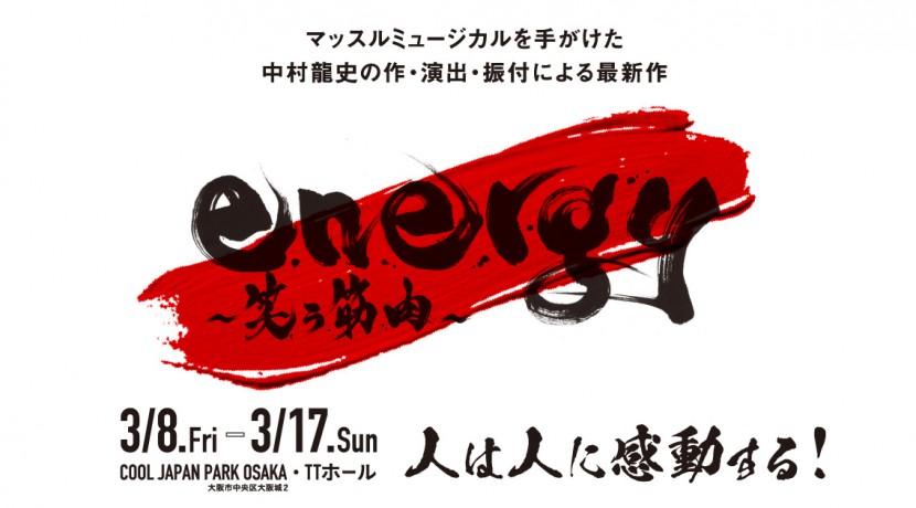 マッスルミュージカル2019